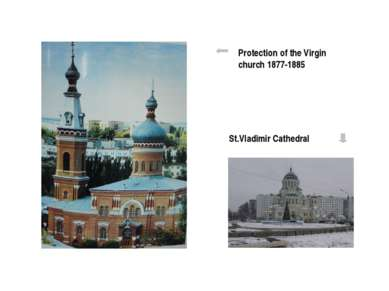 St.Vladimir Cathedral Protection of the Virgin church 1877-1885