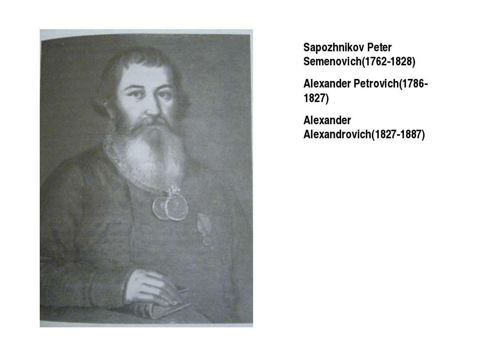 Sapozhnikov Peter Semenovich(1762-1828) Alexander Petrovich(1786-1827) Alexan...