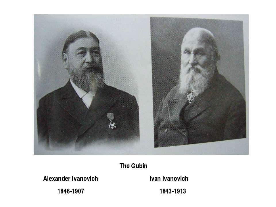 The Gubin Alexander Ivanovich Ivan Ivanovich 1846-1907 1843-1913