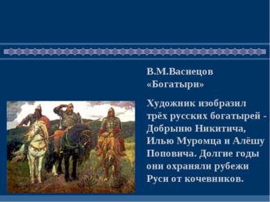В.М.Васнецов «Богатыри» Художник изобразил трёх русских богатырей - Добрыню Н...