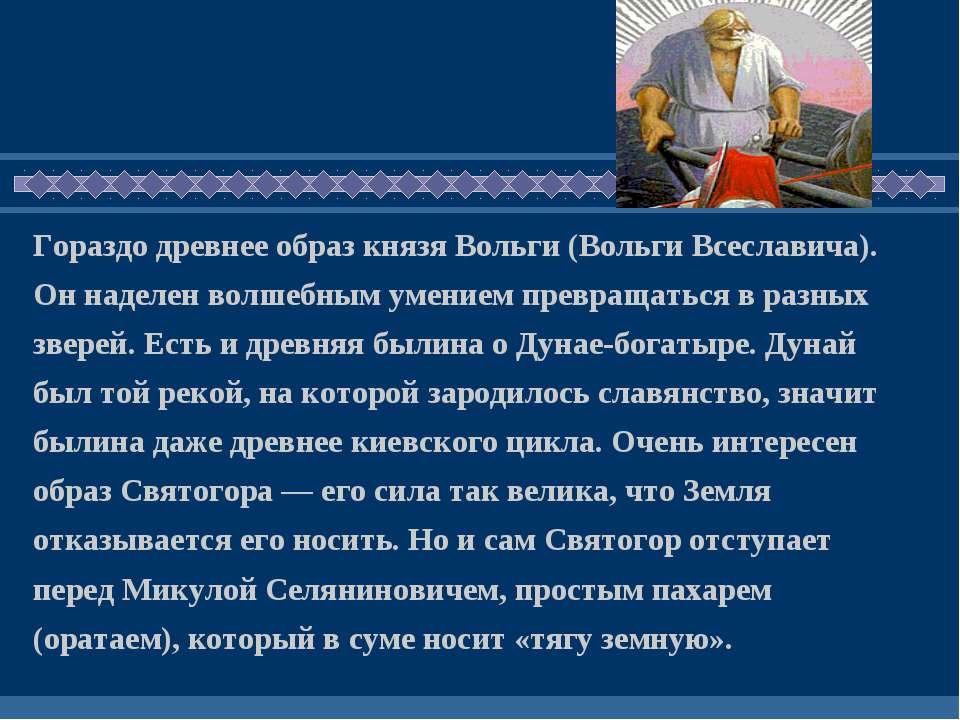 Гораздо древнее образ князя Вольги (Вольги Всеславича). Он наделен волшебным ...