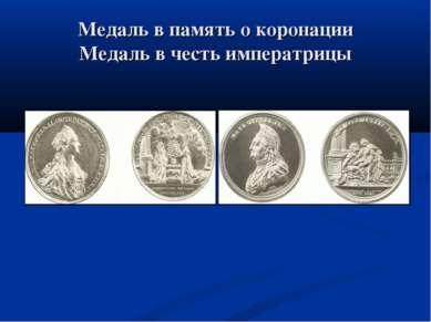 Медаль в память о коронации Медаль в честь императрицы