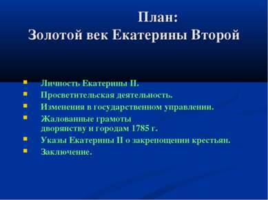 План: Золотой век Екатерины Второй Личность Екатерины II. Просветительская де...