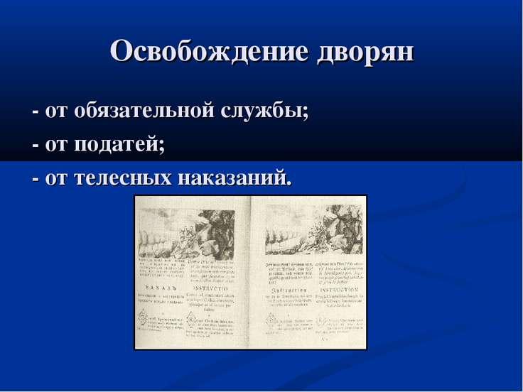 Освобождение дворян - от обязательной службы; - от податей; - от телесных нак...