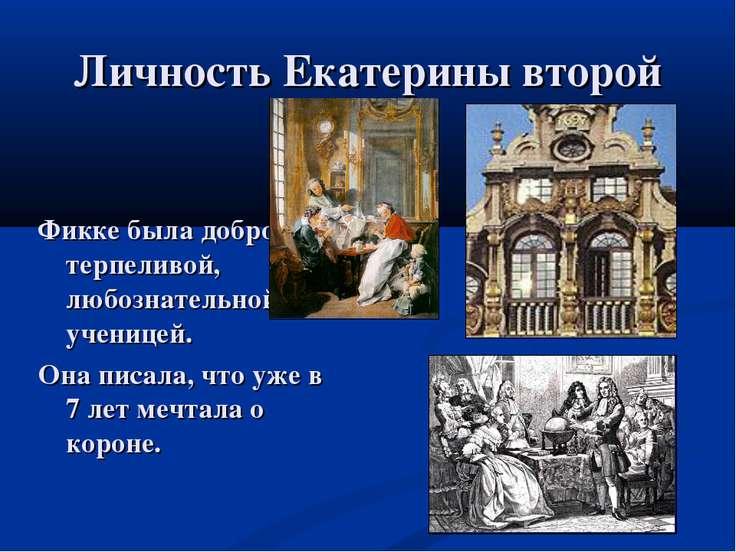 Личность Екатерины второй Фикке была доброй, терпеливой, любознательной учени...