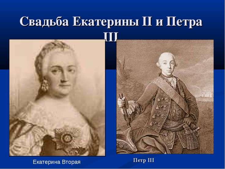 Свадьба Екатерины II и Петра III Екатерина Вторая Петр III