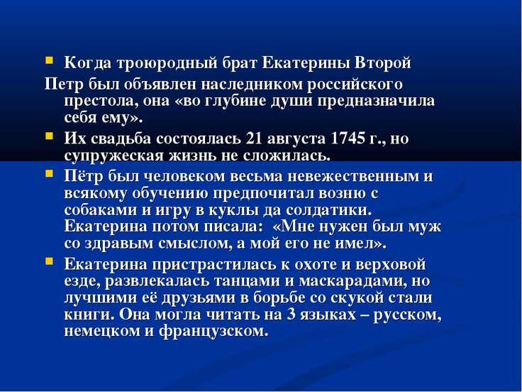 Когда троюродный брат Екатерины Второй Петр был объявлен наследником российск...