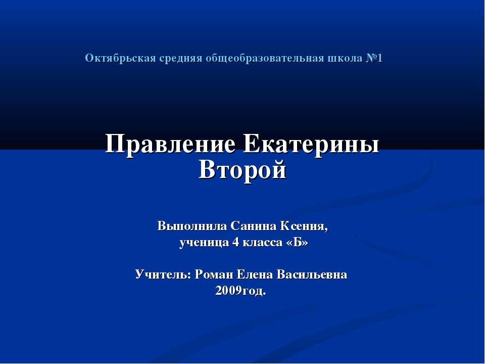 Октябрьская средняя общеобразовательная школа №1 Правление Екатерины Второй В...