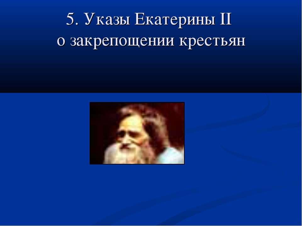 5. Указы Екатерины II о закрепощении крестьян