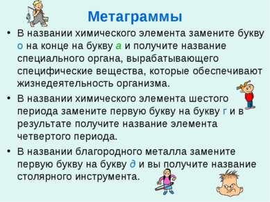 Метаграммы В названии химического элемента замените букву о на конце на букву...