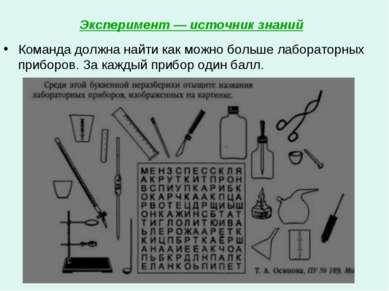 Эксперимент — источник знаний Команда должна найти как можно больше лаборатор...