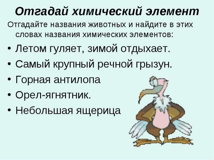 Отгадай химический элемент Отгадайте названия животных и найдите в этих слова...