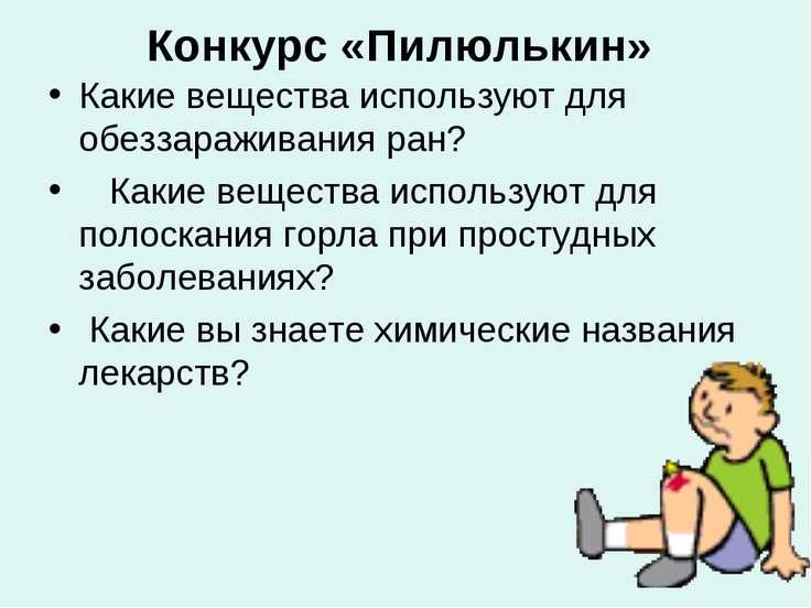 Конкурс «Пилюлькин» Какие вещества используют для обеззараживания ран? Какие ...