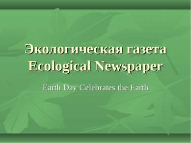 Экологическая газета Ecological Newspaper Earth Day Celebrates the Earth