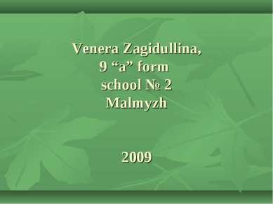 "Venera Zagidullina, 9 ""a"" form school № 2 Malmyzh 2009"