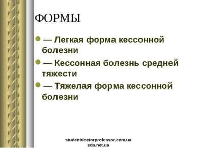 ФОРМЫ — Легкая форма кессонной болезни — Кессонная болезнь средней тяжести — ...
