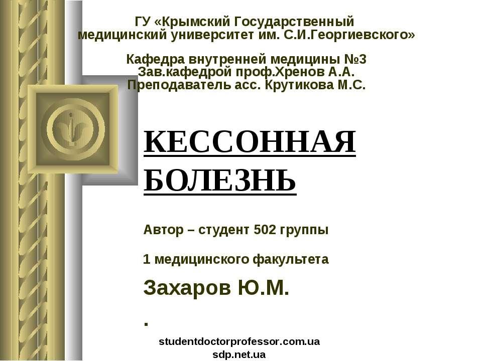 КЕССОННАЯ БОЛЕЗНЬ Автор – студент 502 группы 1 медицинского факультета Захаро...
