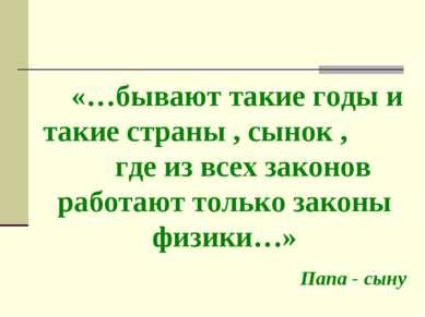 «…бывают такие годы и такие страны , сынок , где из всех законов работают тол...