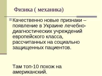 Физика ( механика) Качественно новые признаки – появление в Украине лечебно-д...