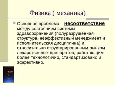 Физика ( механика) Основная проблема – несоответствие между состоянием систем...