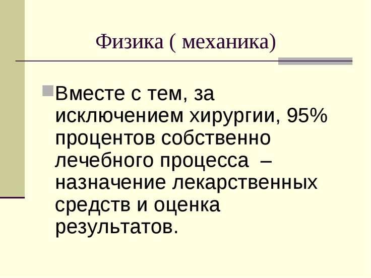 Физика ( механика) Вместе с тем, за исключением хирургии, 95% процентов собст...