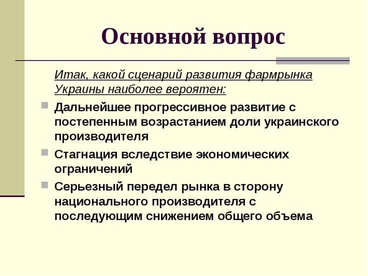 Основной вопрос Итак, какой сценарий развития фармрынка Украины наиболее веро...
