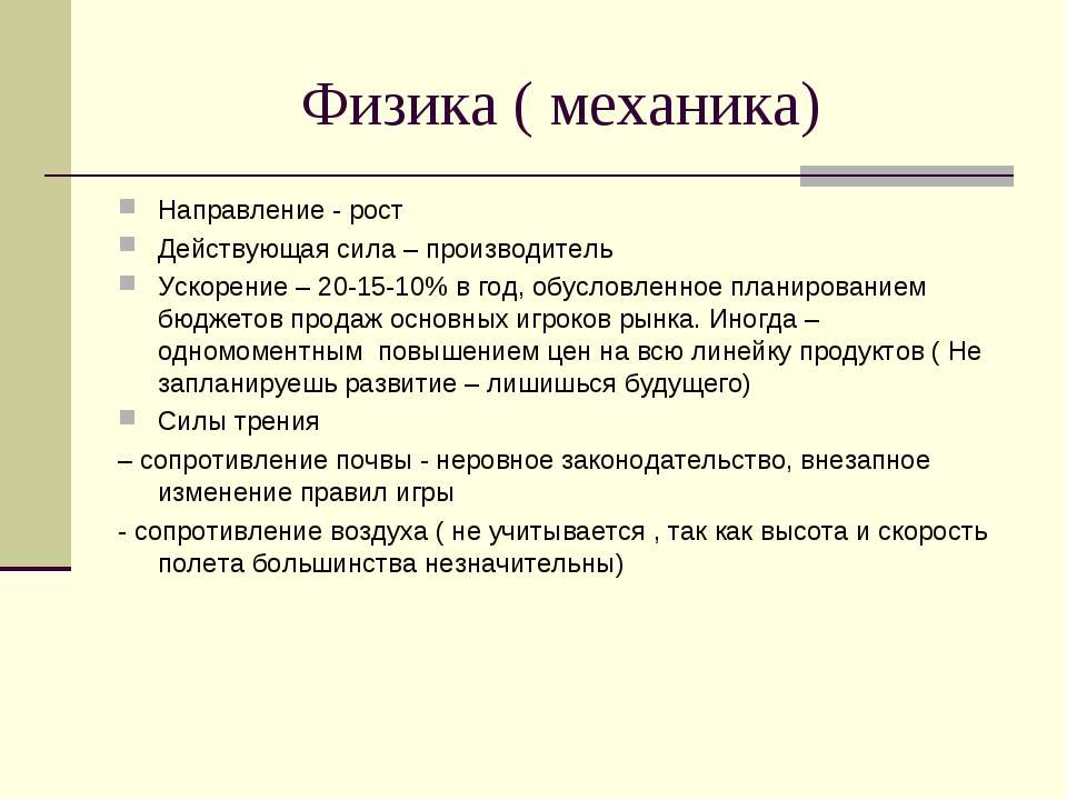 Физика ( механика) Направление - рост Действующая сила – производитель Ускоре...
