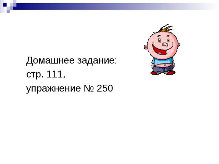 Домашнее задание: стр. 111, упражнение № 250