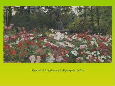 Киселев А.А. Цветник в Абрамцеве. 1880-е