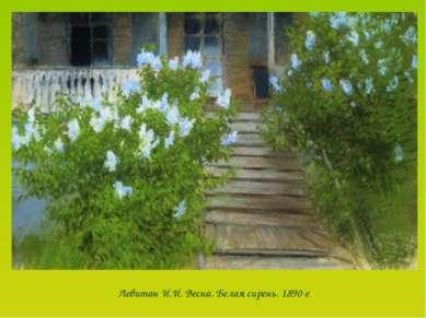 Левитан И.И. Весна. Белая сирень. 1890-е
