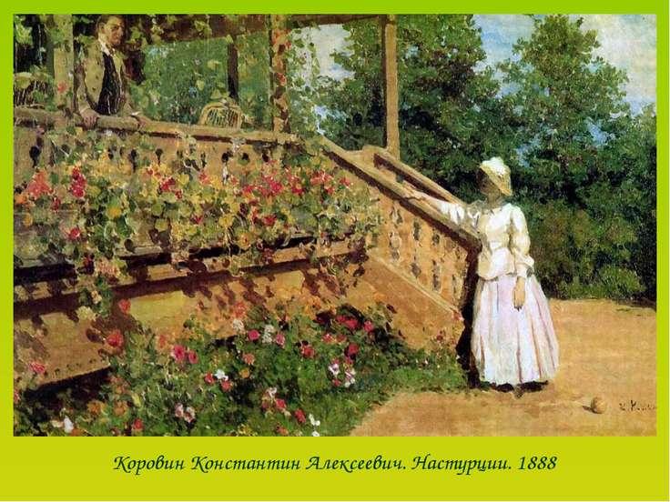 Коровин Константин Алексеевич. Настурции. 1888
