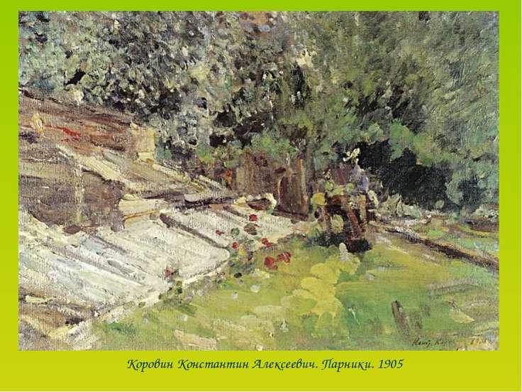 Коровин Константин Алексеевич. Парники. 1905