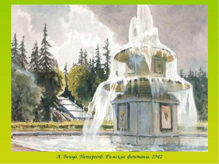 А. Бенуа. Петергоф. Римские фонтаны. 1942