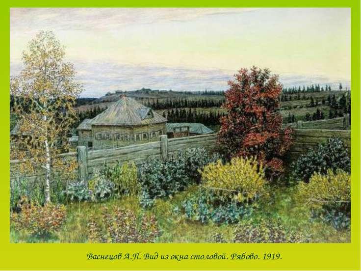 Васнецов А.П. Вид из окна столовой. Рябово. 1919.