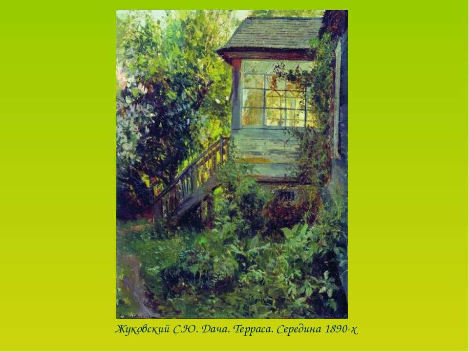 Жуковский С.Ю. Дача. Терраса. Середина 1890-х