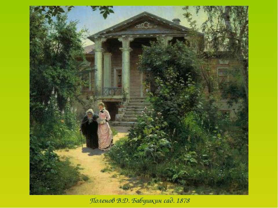 Поленов В.Д. Бабушкин сад. 1878