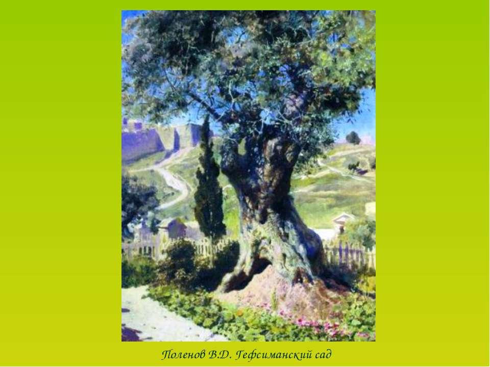 Поленов В.Д. Гефсиманский сад