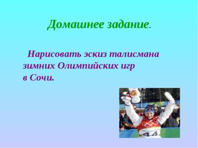 Домашнее задание. Нарисовать эскиз талисмана зимних Олимпийских игр в Сочи.