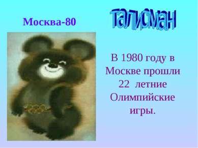 Москва-80 В 1980 году в Москве прошли 22 летние Олимпийские игры.