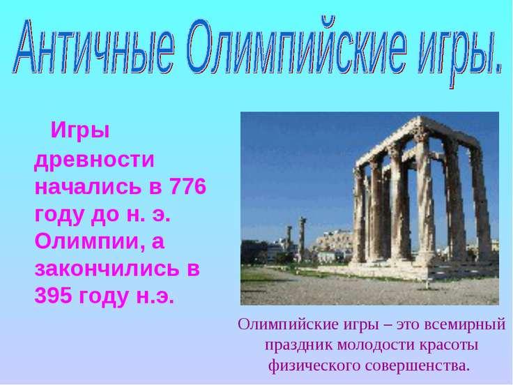 Игры древности начались в 776 году до н. э. Олимпии, а закончились в 395 году...
