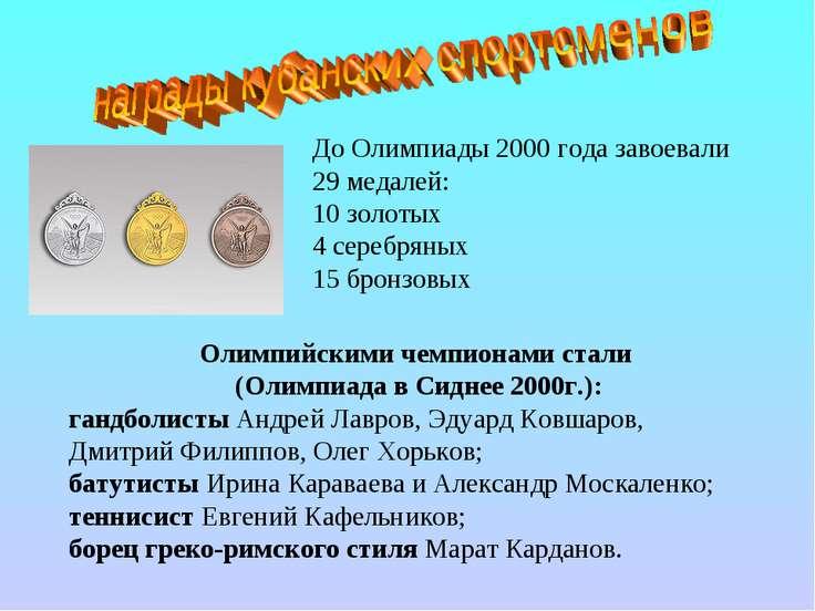 Олимпийскими чемпионами стали (Олимпиада в Сиднее 2000г.): гандболисты Андрей...