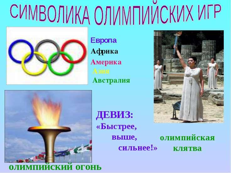 Европа Африка Америка Азия Австралия ДЕВИЗ: «Быстрее, выше, сильнее!» олимпий...