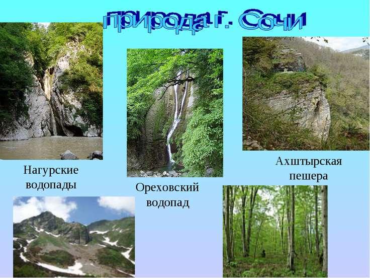 Нагурские водопады Ореховский водопад Ахштырская пешера
