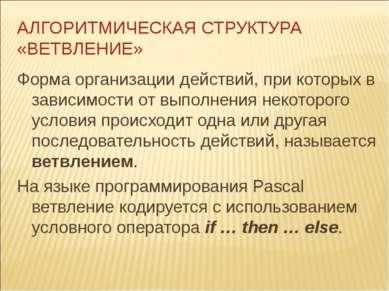 АЛГОРИТМИЧЕСКАЯ СТРУКТУРА «ВЕТВЛЕНИЕ» Форма организации действий, при которых...