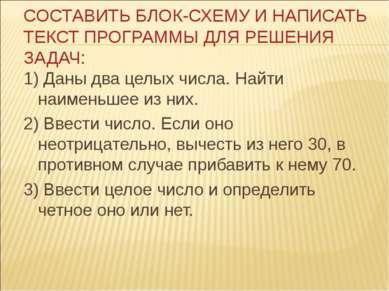 СОСТАВИТЬ БЛОК-СХЕМУ И НАПИСАТЬ ТЕКСТ ПРОГРАММЫ ДЛЯ РЕШЕНИЯ ЗАДАЧ: 1) Даны дв...