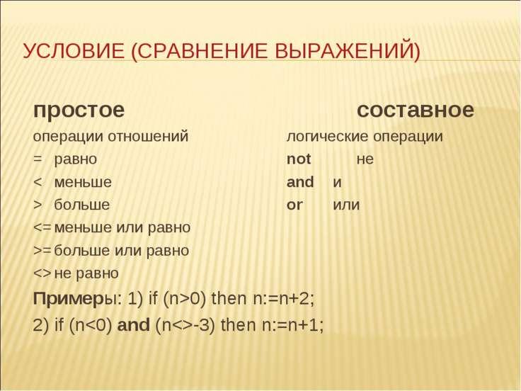 простое составное простое составное операции отношений логические операции = ...