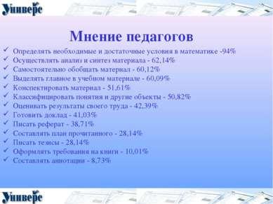 Мнение педагогов Определять необходимые и достаточные условия в математике -9...