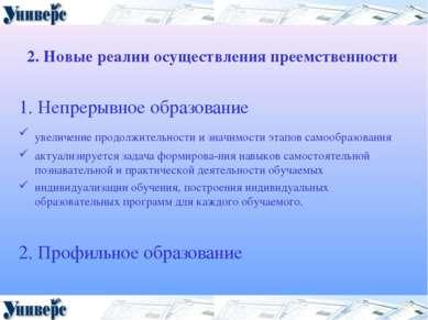 2. Новые реалии осуществления преемственности 1. Непрерывное образование увел...