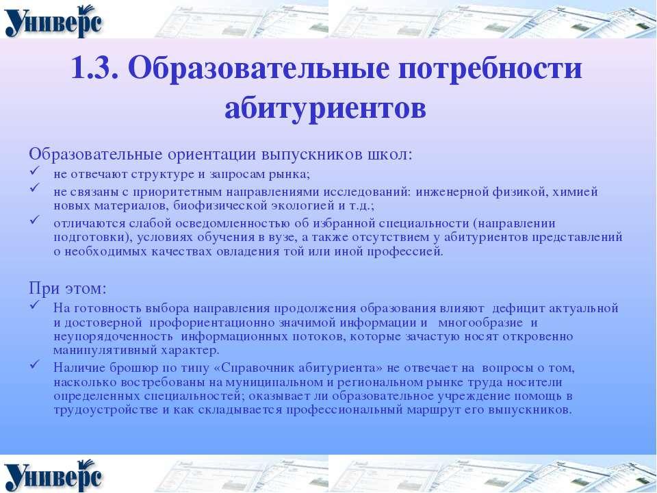 1.3. Образовательные потребности абитуриентов Образовательные ориентации выпу...