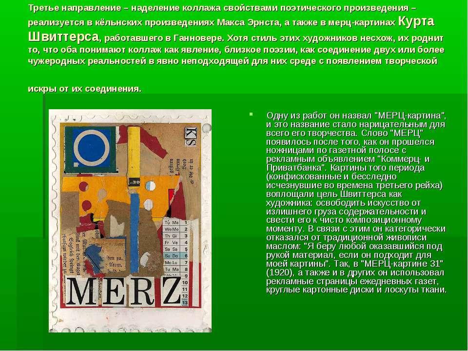 Третье направление – наделение коллажа свойствами поэтического произведения –...